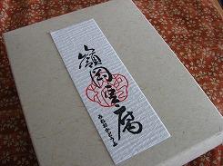 嶺岡豆腐ってご存知ですか?梅の花の「嶺岡豆腐」が好き。