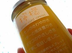 セルフィユ軽井沢 レモンカード