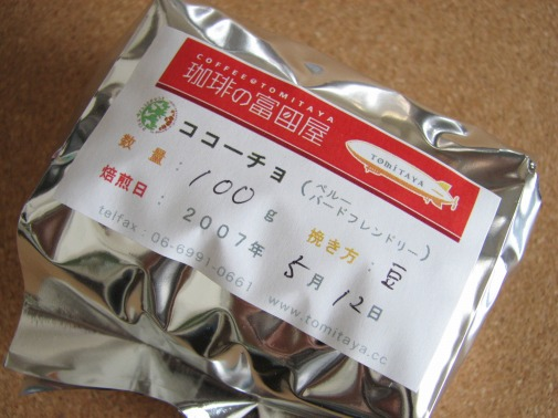 自家焙煎 珈琲の富田屋 コーヒー お取り寄せ ココーチョ