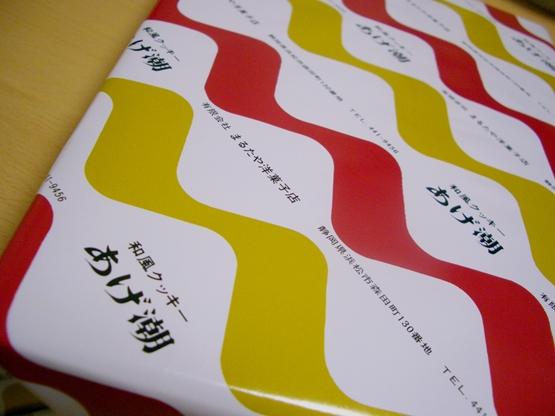 静岡のお菓子、まるたや洋菓子店のクッキー「あげ潮」