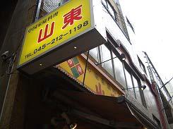 横浜*中華街のおすすめは「山東」の水餃子。