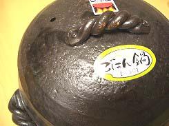 三鈴窯のご飯釜 土鍋 ご飯