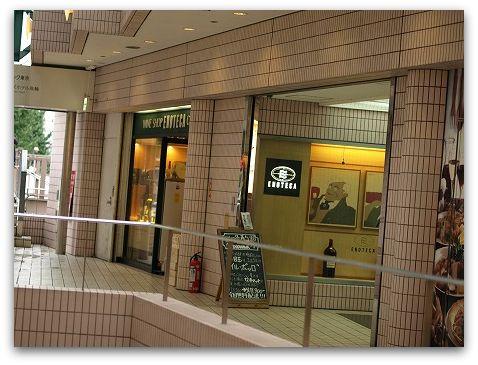 ワインショップ&カフェ エノテカウィング高輪店