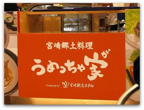 川崎ラゾーナ「うめっちゃ家」(宮崎料理)