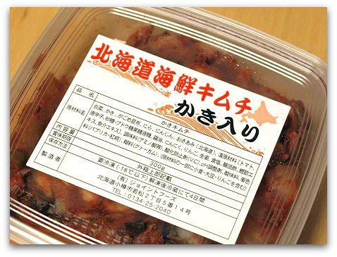 とれたて!美味いもの市 北海道海鮮キムチ