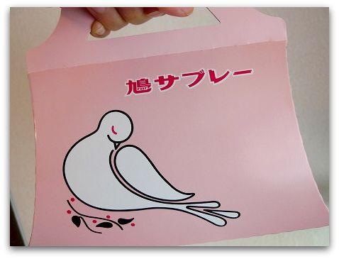 豊島屋の鳩サブレー