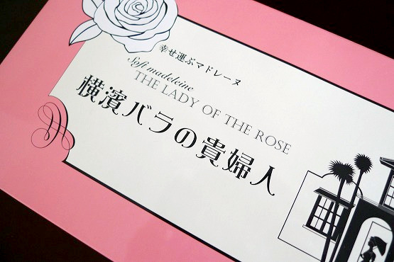 「 横濱バラの貴婦人」