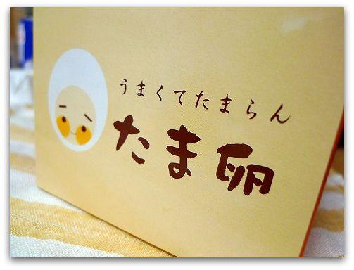 大阪限定 土産 たま卵マドレイヌ(マドレーヌ)