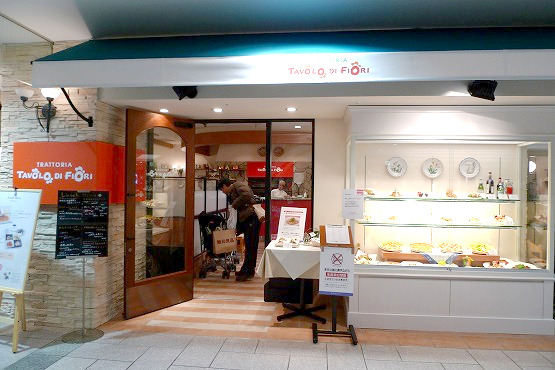 上大岡の京急百貨店の中にある、ターボロ・ディ・フィオーリでランチ