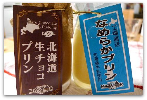 マスカルの瓶プリン「ビター北海道生チョコプリン」
