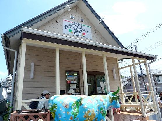 小野ファームが経営している 「横濱アイス工房」のジェラートはお取り寄せもできます。