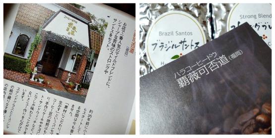 ベルメゾン「本格コーヒー豆の会」の覇薇可否道 (ハラコーヒードウ)