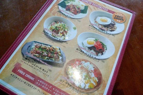 横浜ベイクォーター ハワイ料理「アロハテーブル(AlohaTable)」ランチメニュー