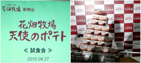 花畑牧場 天使のポテト 生キャラメル&生キャラメルチョコレート