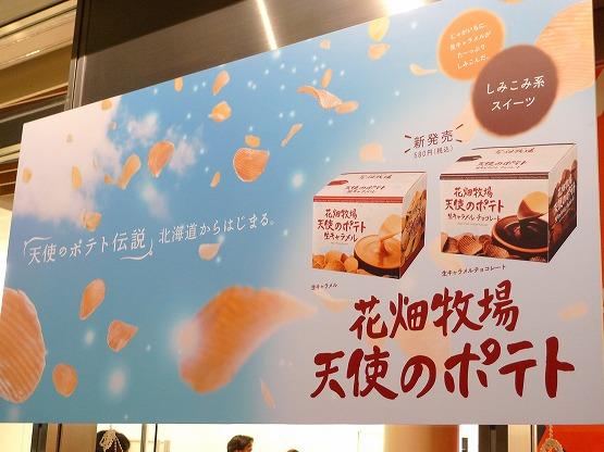 北海道 花畑牧場 天使のポテト 生キャラメル&生キャラメルチョコレート