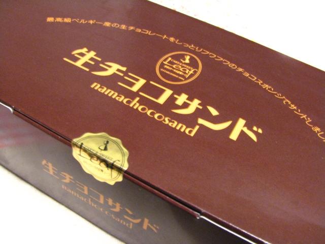 生チョコサンドのリーフの「生チョコサンド」をお取り寄せしました