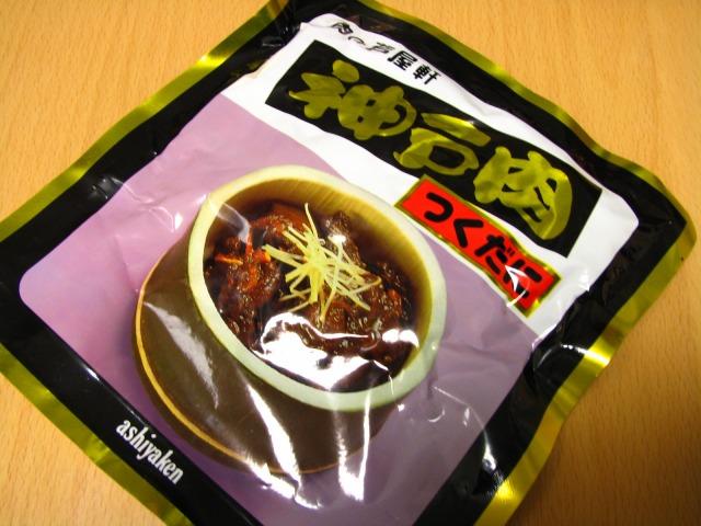 神戸牛の専門店芦屋軒の牛肉の佃煮