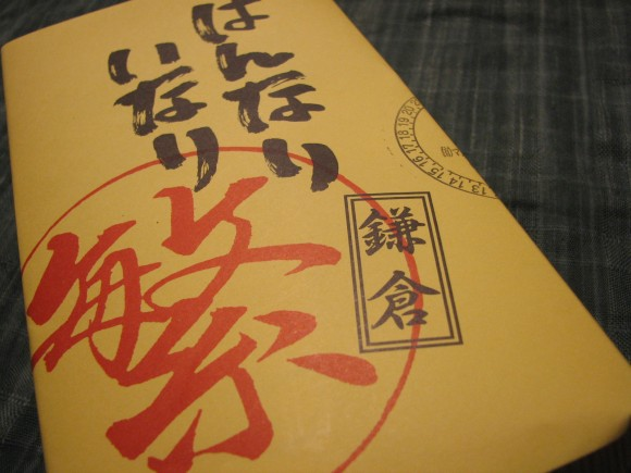 はんなりいなり@鎌倉 鎌倉のいなり寿司といえば・・・はんなりいなり
