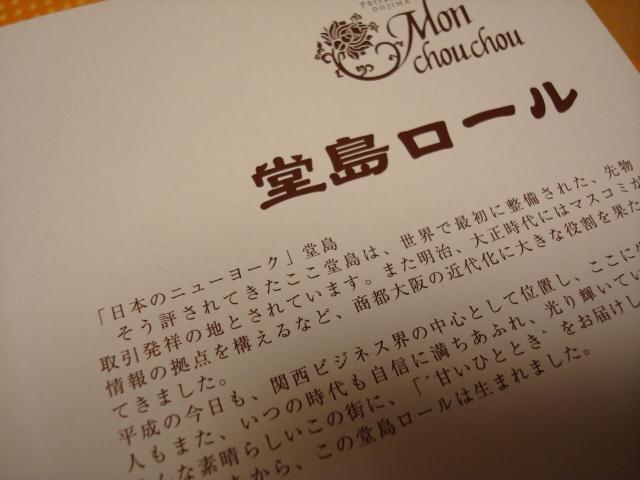 堂島ロール/ラゾーナ川崎(モン・シュシュ)は、行列も納得!何度食べても飽きない美味しさ♪