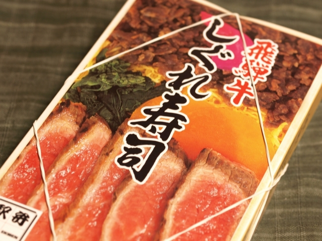 金亀館の飛騨牛しぐれ寿司は、サンプル写真そのものでした。