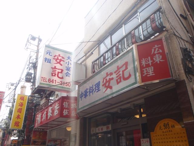 安記で朝にぴったりの中国粥で朝ご飯/横浜中華街中国粥