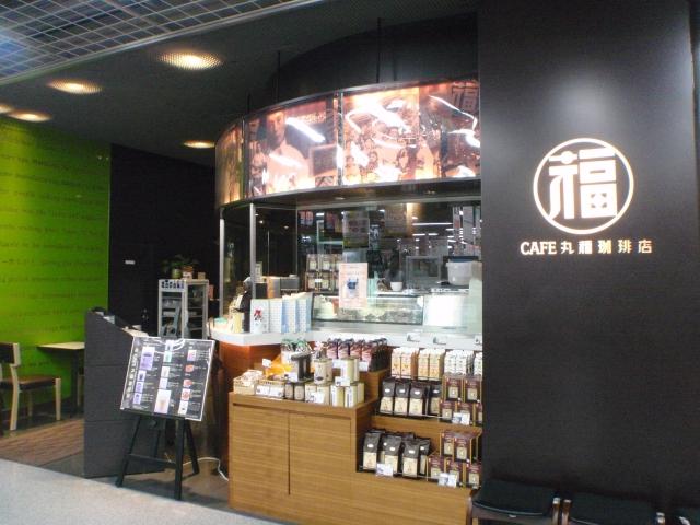 丸福珈琲が好きです。東京で飲めるなんて♪/東京秋葉原