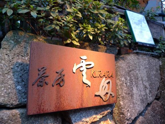 鎌倉のカフェ 茶房 雲母(きらら)@鎌倉 もっちもち熱々の宇治白玉クリームあんみつ