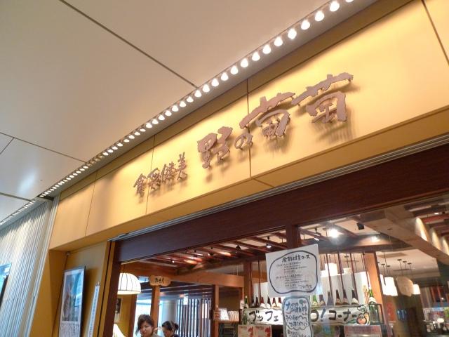 【東京TOKIA 食べ放題】野の葡萄で大根の天ぷらに感動しました。
