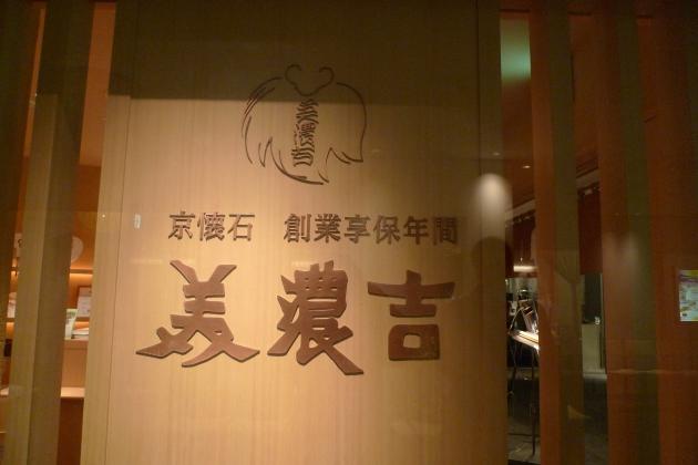京懐石 美濃吉 そごう横浜店で誕生日をお祝いしました。【横浜 和食】