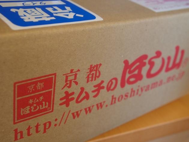 京都ほし山のキムチをお取り寄せしました。好みの辛さやお気に入りのキムチを探すのにぴったり。