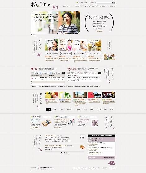 トヨタホーム主催私を楽しむ生活マガジン「私(WATASHI)」で新ブログスタートです。