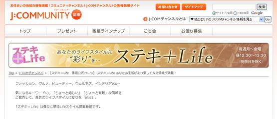 J:COM関東「ステキ+Life」おすすめの夏のギフト仕様のお取り寄せ紹介させていただきます。