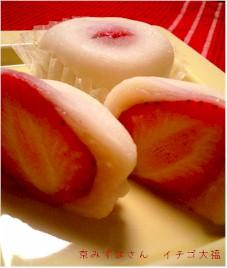 京みずは@京都 「いちご大福」は皮がほんとにやわらかくて繊細です。
