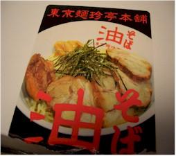 東京麺珍亭本舗 知る人ぞ知る東京名物『油そば』