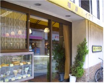 鎌倉 珈琲イワタのホットケーキ