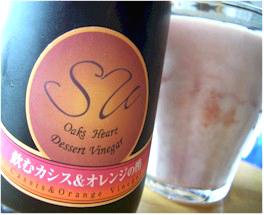 デザートビネガー飲むお酢<オークスハート・高島屋>