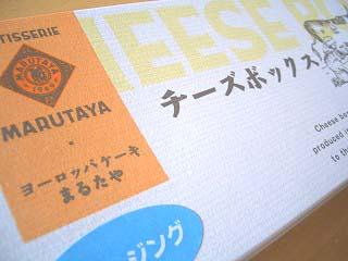 チーズケーキのまるたやのチーズボックス