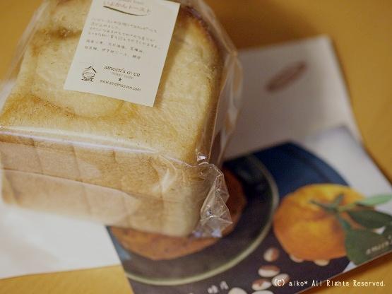9月24日誕生花:オレンジ (Orange)@「ameen's oven (アミーンズ オーブン)」のいよかんトースト
