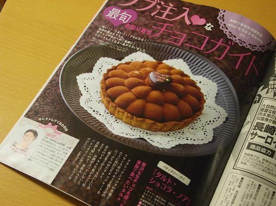 週刊女性で「ラブ注入(はぁと)な最旬お取り寄せチョコガイド」でバレンタインチョコを紹介。