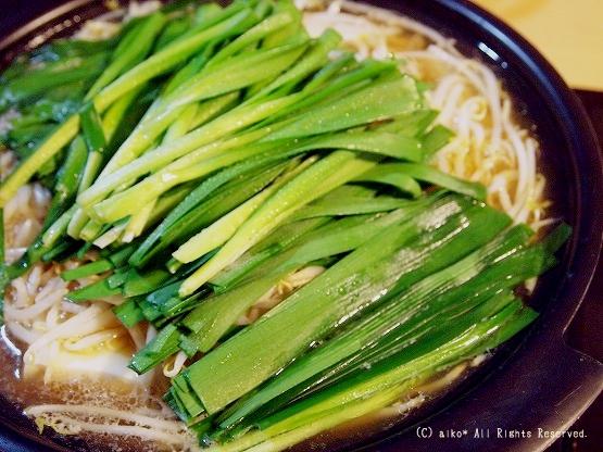 博多もつ鍋・もつ煮込みちゃんぽん専門店博多「芳々亭」のもつ鍋はしょうゆ味にしてみました。