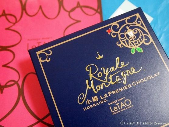 バレンタインチョコレート8個目 ルタオ「ロイヤルモンターニュ」チーズケーキだけじゃなかったルタオのチョコレート