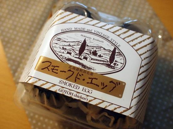 北海道ゴトウくんせい(ゴトウ・チキンズ)の「スモークド・エッグ」は調味料も跳ね返すスモークの香りでした。