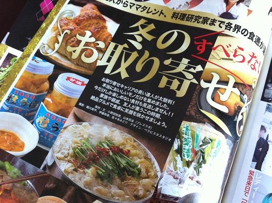 週刊女性「食通が選ぶすべらない冬のお取り寄せ」で3品紹介させていただきました。