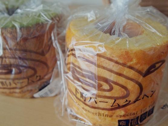 乳糖製菓@東京 「下町のバームクーヘン 抹茶&チーズ」はお手軽価格で手土産にも。