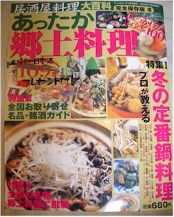 居酒屋料理大百科あったか郷土料理に掲載されました。