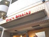 【閉店】キムダイニング(Kim's Dinning)本格韓国料理【横浜・本郷台 韓国料理】