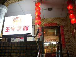 王家菜館で美味しい水餃子発見【横浜上大岡 中華】