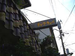 キャラウェイでボリュームいっぱいチーズカレー【鎌倉 カレー】