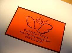 京都の人気のチーズケーキ「タンタシオン・ダンジュ」のベイクドチーズケーキお取り寄せしました。