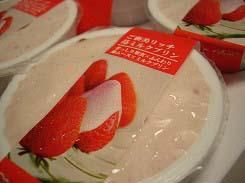 ご褒美リッチ苺ミルクプリン/おいしっくす(オイシックス/Oisix)